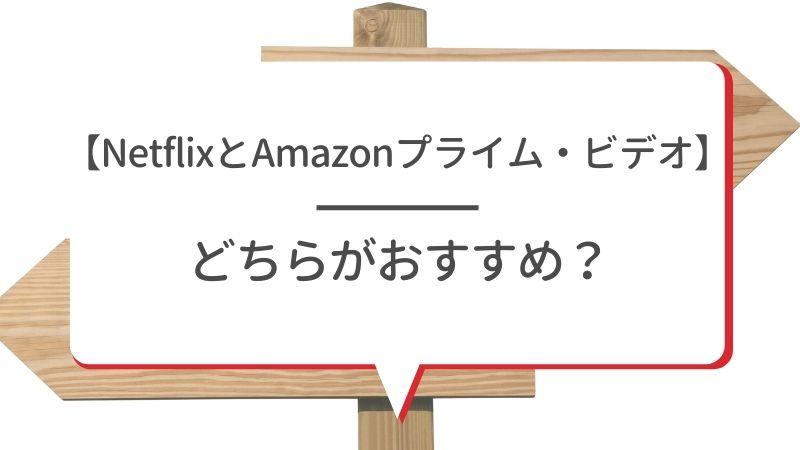 【NetflixとAmazonプライム・ビデオ】どちらがおすすめ?