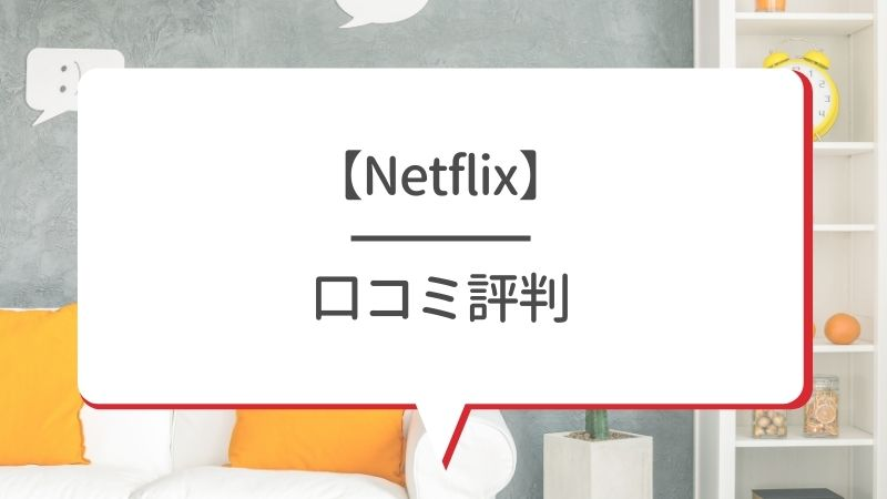 【Netflix】口コミ評判