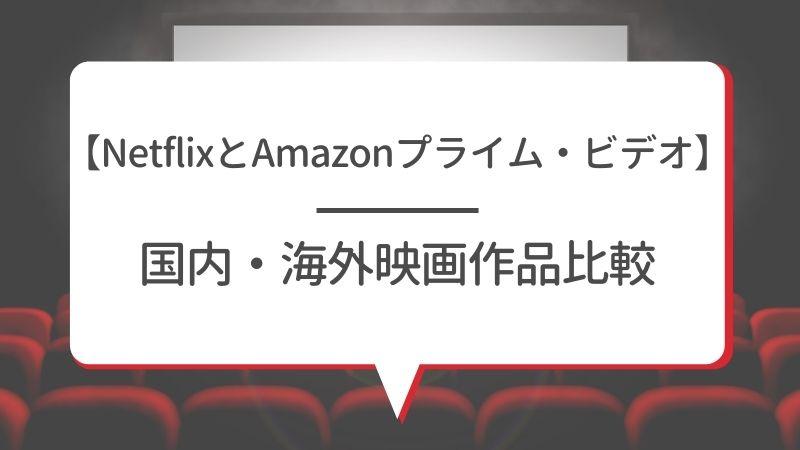 【NetflixとAmazonプライム・ビデオ】国内・海外映画作品比較