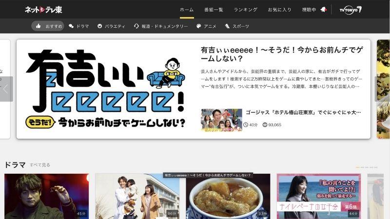 ネットもテレ東(テレビ東京)