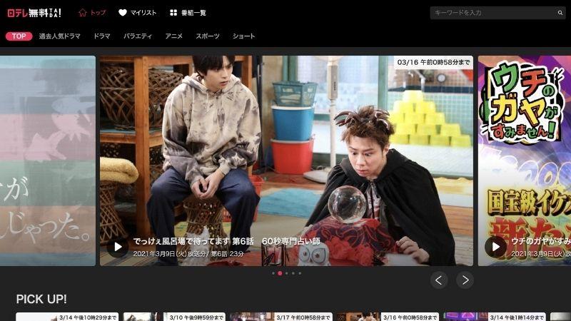 日テレ無料!TADA(日本テレビ)