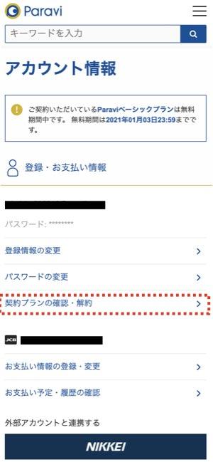 公式サイト・アプリからの解約手順3
