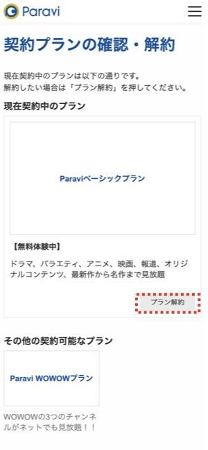 公式サイト・アプリからの解約手順4