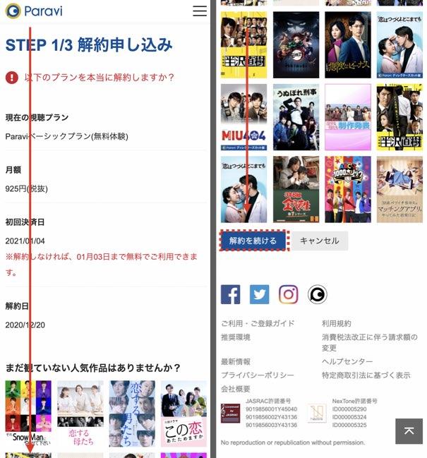 公式サイト・アプリからの解約手順5