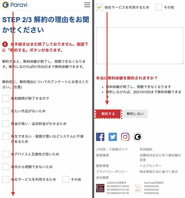 公式サイト・アプリからの解約手順6
