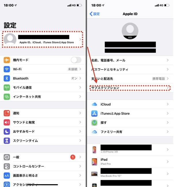iPhoneでAppleIDで登録した場合の解約方法1