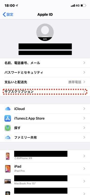 iTunes Storeからの解約手順3
