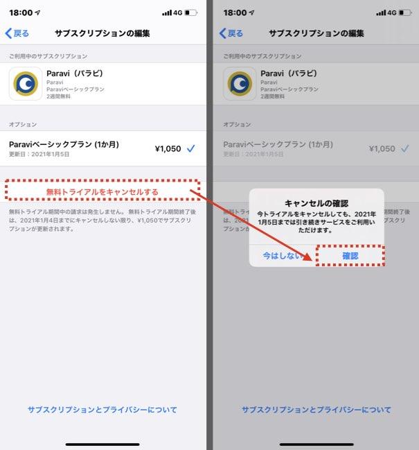 iPhoneでAppleIDで登録した場合の解約方法3