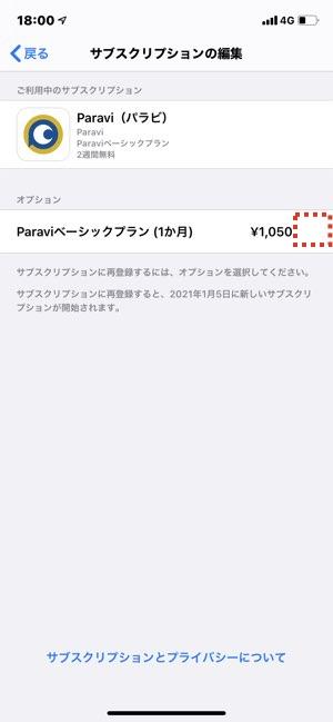 iPhoneでAppleIDで登録した場合の解約方法4