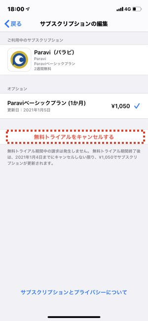 iTunes Storeからの解約手順5