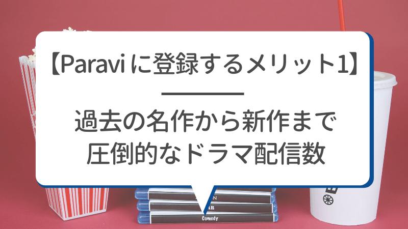 【Paraviに登録するメリット1】過去の名作から新作まで圧倒的なドラマ配信数