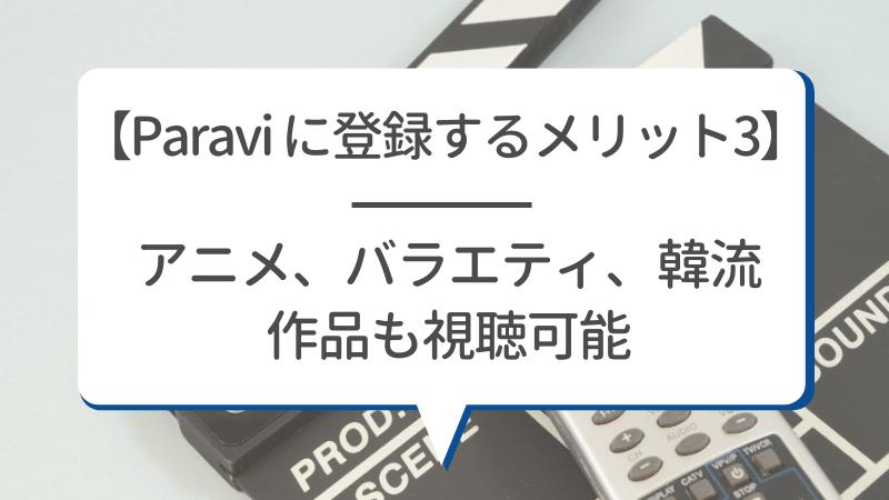 【Paraviに登録するメリット3】アニメ、バラエティ、韓流作品も視聴可能