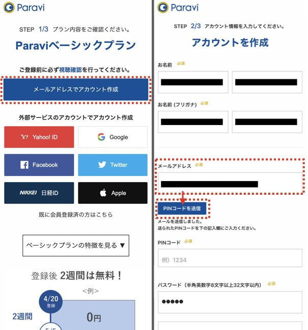 Paravi登録手順3