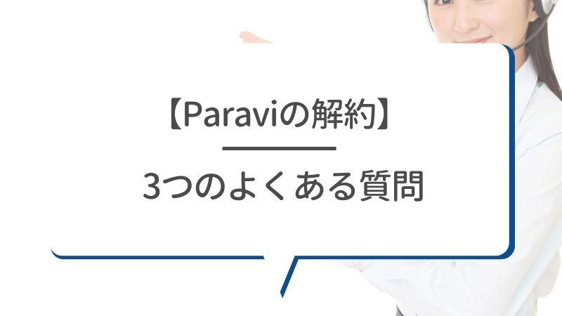 【Paraviの解約】3つのよくある質問