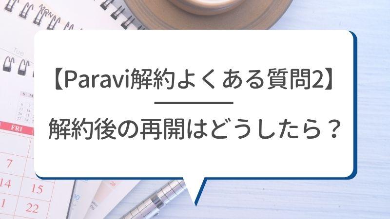【Paravi解約よくある質問2】解約後の再開はどうしたら?