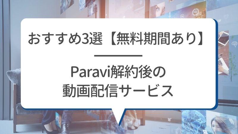 おすすめ3選【無料期間あり】Paravi解約後の動画配信サービス