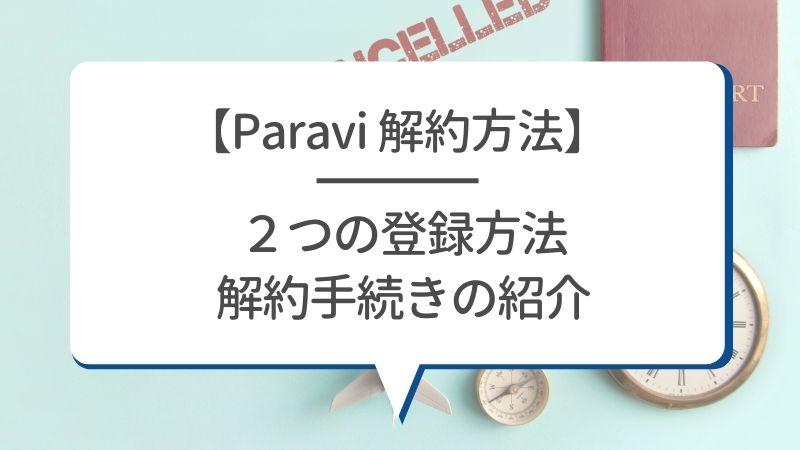 【Paravi 解約方法】2つの登録方法 解約手続きの紹介