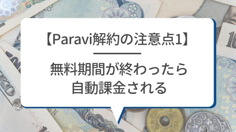 【Paravi解約の注意点1】無料期間が終わったら自動課金される