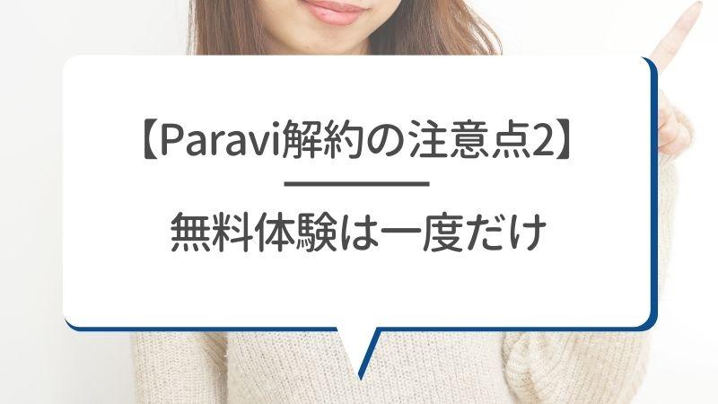 【Paravi解約の注意点2】無料体験は一度だけ