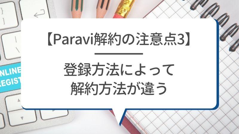 【Paravi解約の注意点3】登録方法によって解約方法が違う