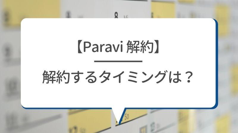 【Paravi 解約】解約するタイミングは?