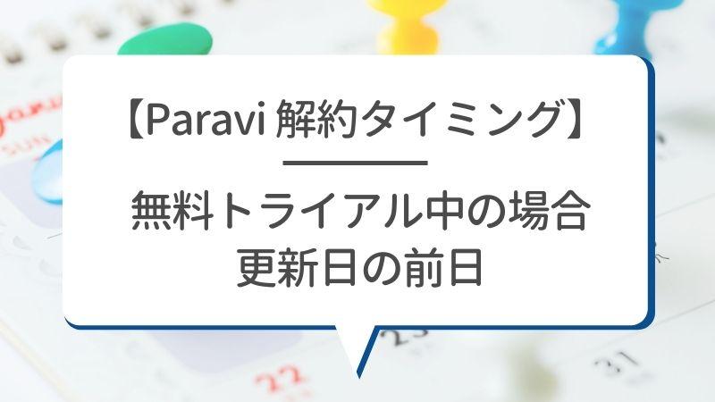 【Paravi 解約タイミング】無料トライアル中の場合更新日の前日