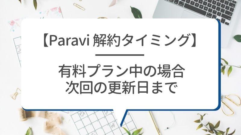 【Paravi 解約タイミング】有料プラン中の場合次回の更新日まで