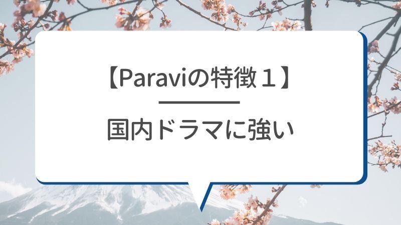 【Paraviの特徴1】国内ドラマに強い