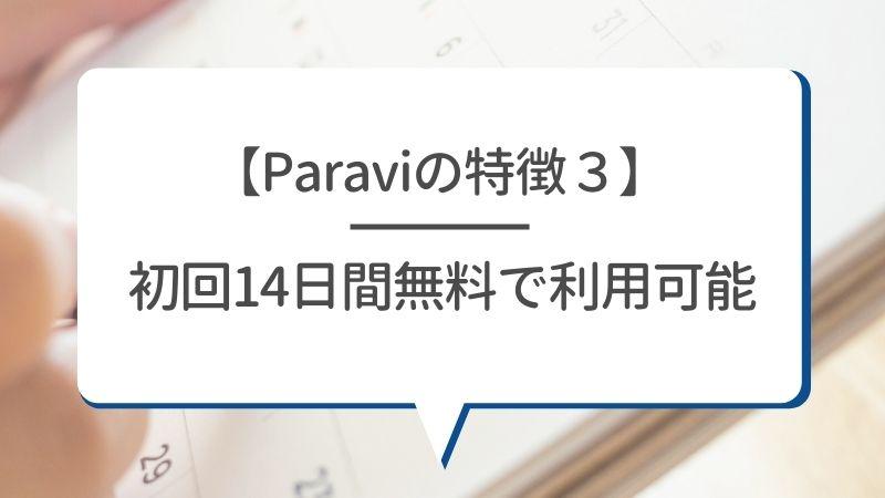 【Paraviの特徴3】初回14日間無料で利用可能