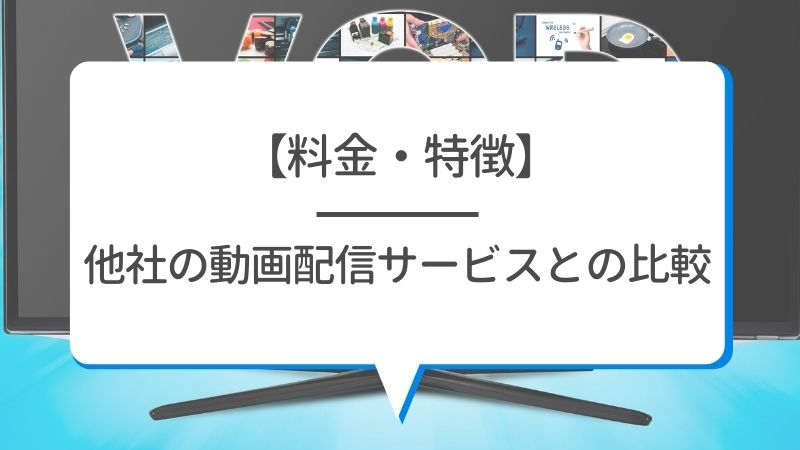 【料金・特徴】他社の動画配信サービスとの比較