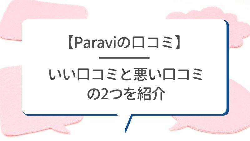【Paraviの口コミ】いい口コミと悪い口コミの2つを紹介