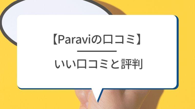 【Paraviの口コミ】いい口コミと評判