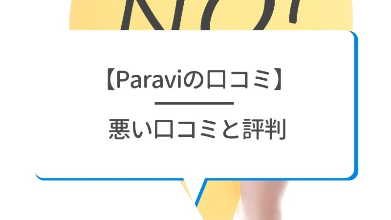 【Paraviの口コミ】悪い口コミと評判