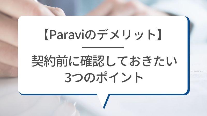 【Paraviのデメリット】契約前に確認しておきたい3つのポイント