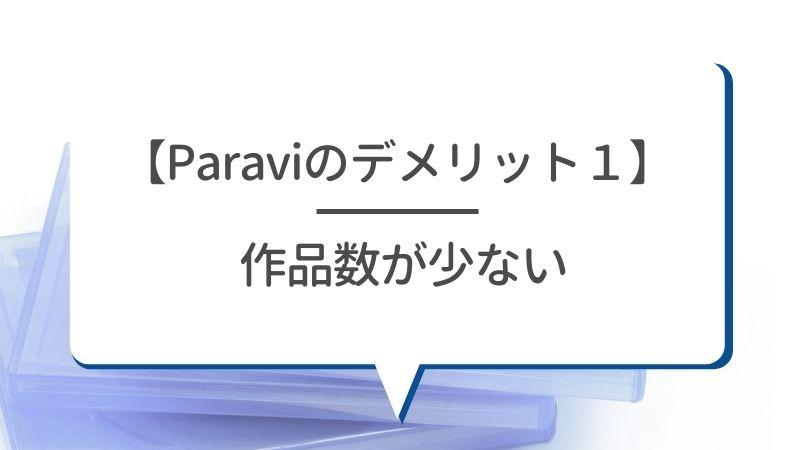 【Paraviのデメリット1】作品数が少ない
