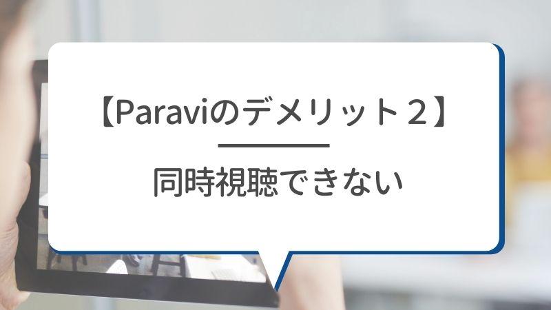 【Paraviのデメリット2】同時視聴できない