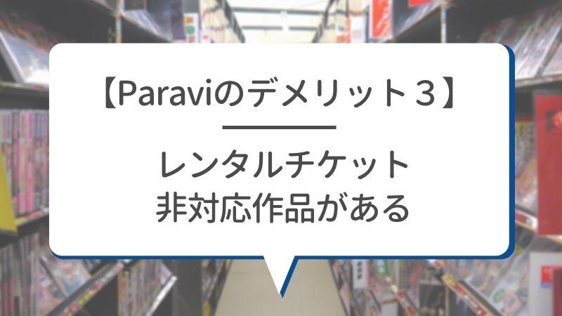 【Paraviのデメリット3】レンタルチケット非対応作品がある
