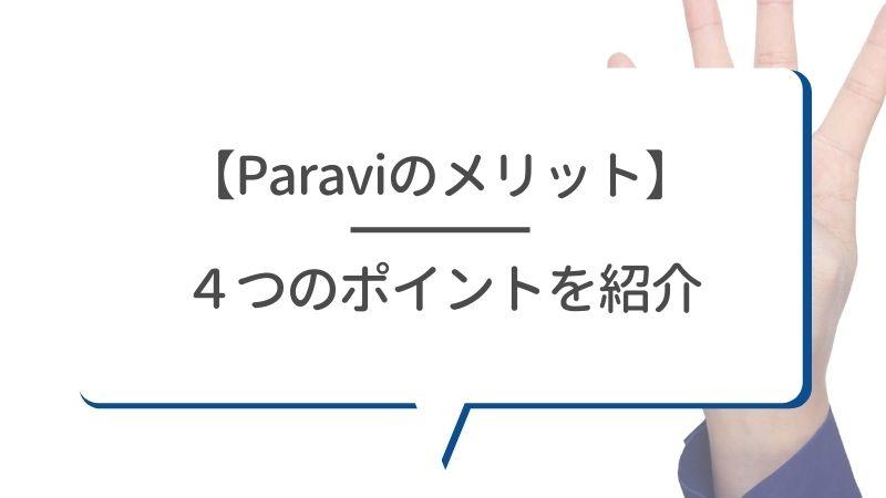 【Paraviのメリット】4つのポイントを紹介