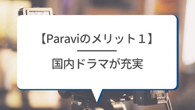 【Paraviのメリット1】国内ドラマが充実