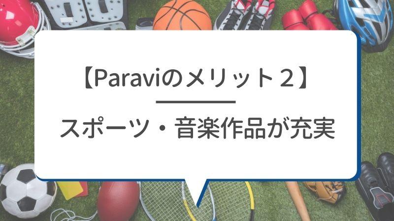 【Paraviのメリット2】スポーツ・音楽作品が充実