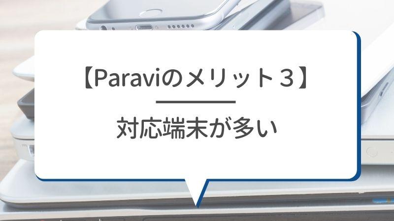 【Paraviのメリット3】対応端末が多い