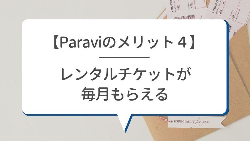 【Paraviのメリット4】レンタルチケットが毎月もらえる