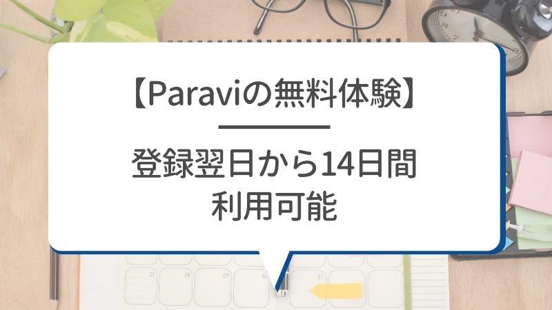 【Paraviの無料体験】登録翌日から14日間利用可能