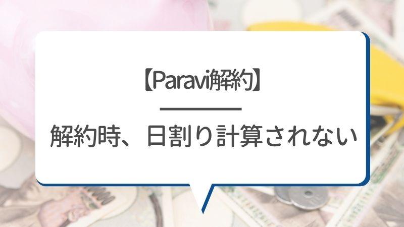【Paravi解約】解約時、日割り計算されない
