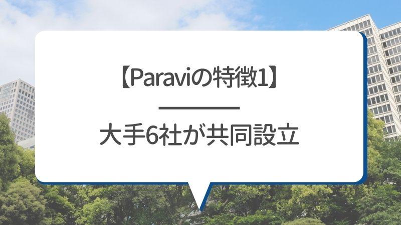 【Paraviの特徴1】大手6社が共同設立