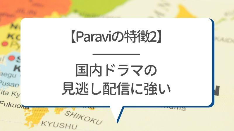 【Paraviの特徴2】国内ドラマの見逃し配信に強い