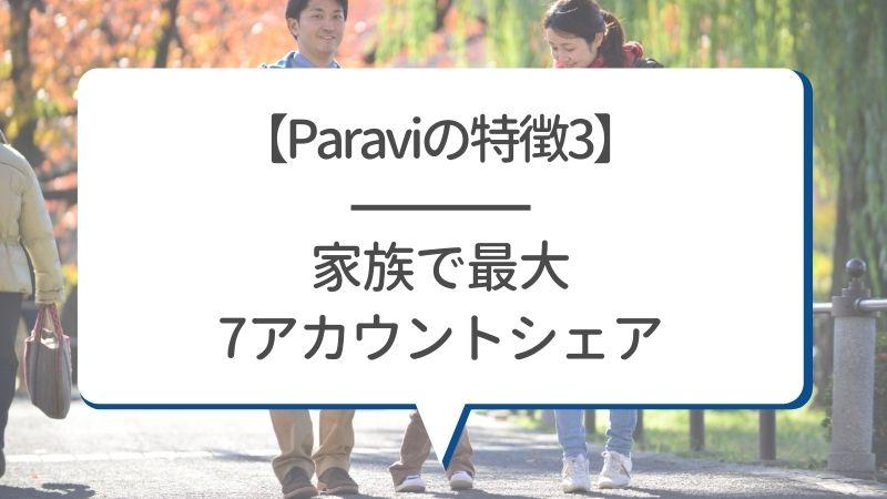 【Paraviの特徴3】家族で最大7アカウントシェア