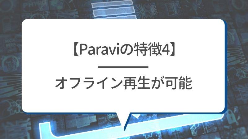 【Paraviの特徴4】オフライン再生が可能
