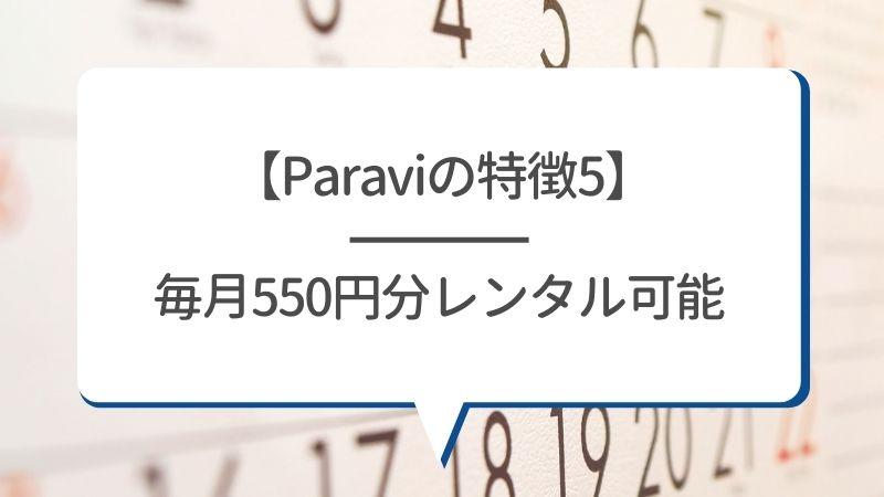 【Paraviの特徴5】毎月550円分レンタル可能