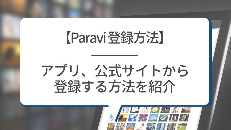 【Paravi登録方法】アプリ、公式サイトから登録する方法を紹介
